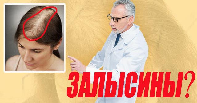 Залысины Врач показал домашний способ, как сделать волосы густыми за 7 дней! Всего 4 ингредиента.
