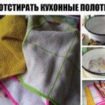 Как отстирать кухонные полотенца и салфетки.