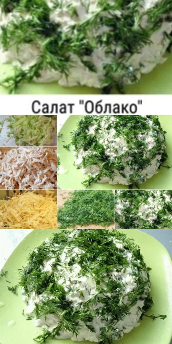 Удивительно вкусный салат Облако