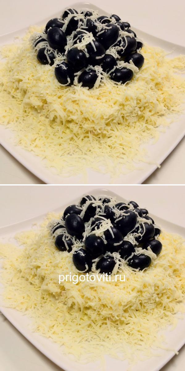 Салат «Черный жемчуг»- легко, вкусно и красиво! Всем понравится!
