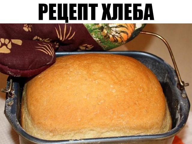 Лучший рецепт хлеба.