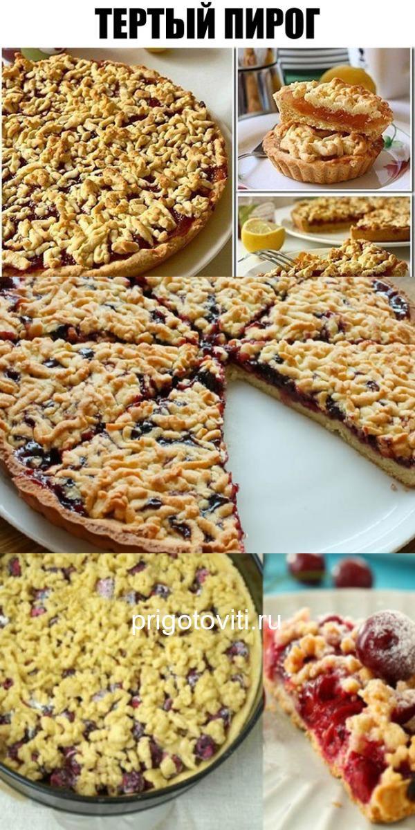 Волшебный тертый пирог