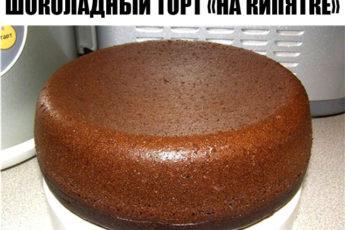 ЭТО БЛЮДО НЕ ИМЕЕТ АНАЛОГОВ. Шоколадный торт «На кипятке»