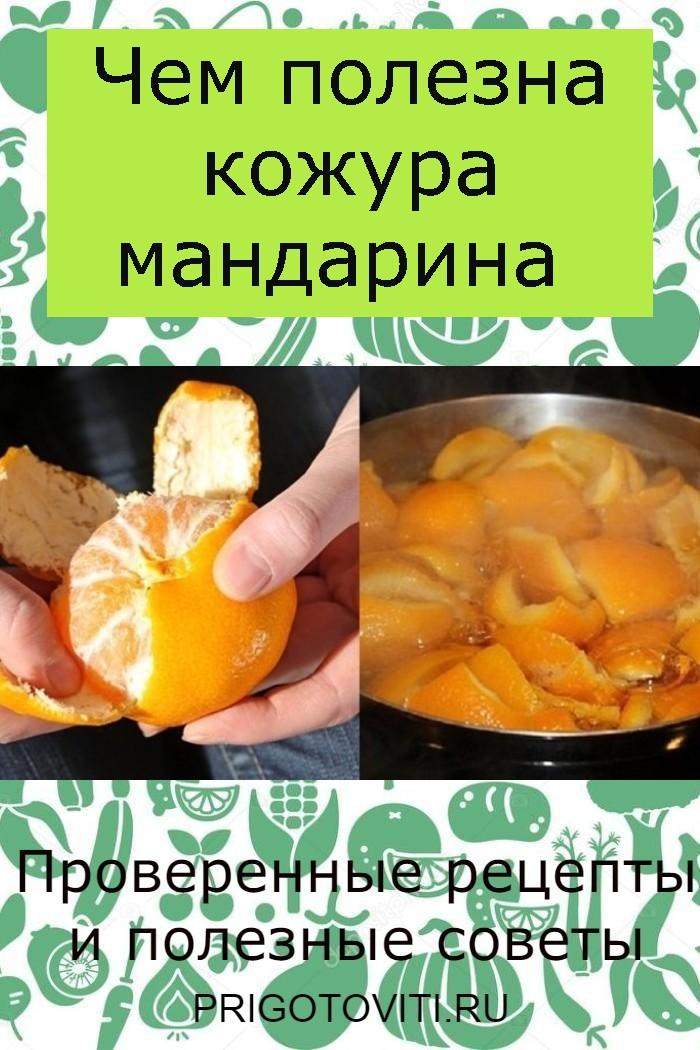 Чем полезна кожура мандарина