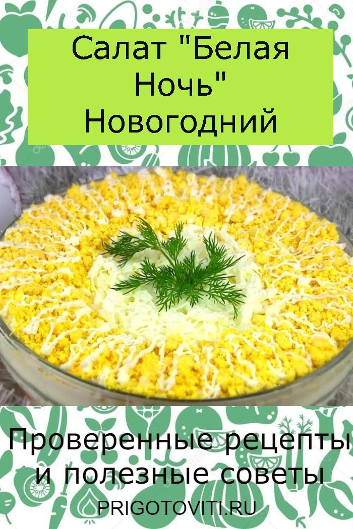 """Салат """"Белая Ночь"""" Новогодний"""