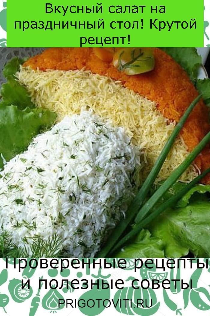 Вкусный салат на праздничный стол! Крутой рецепт!