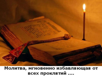 Молитва, мгновенно избавляющая от всех проклятий