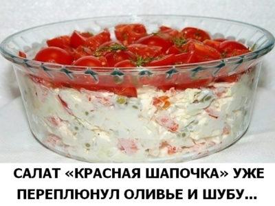 Сaлaт «Краснaя Шaпочкa»