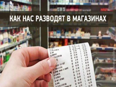 Как нас разводят в магазинах-Это должен знать каждый!