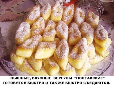 Вкуснейшие ВЕРГУНЫ «ПОЛТАВСКИЕ»