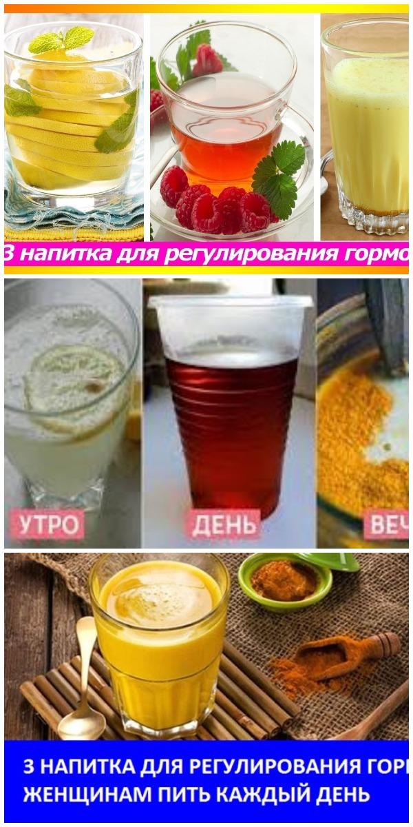 Три напитка для регулирования гормонов: женщинам пить каждый день