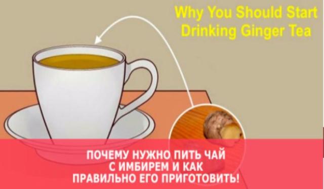 Почему нужно пить чай с имбирем и как правильно его приготовить!