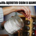 Насыпь щепотку соли в любимый шампунь.. Ты будешь в шоке!