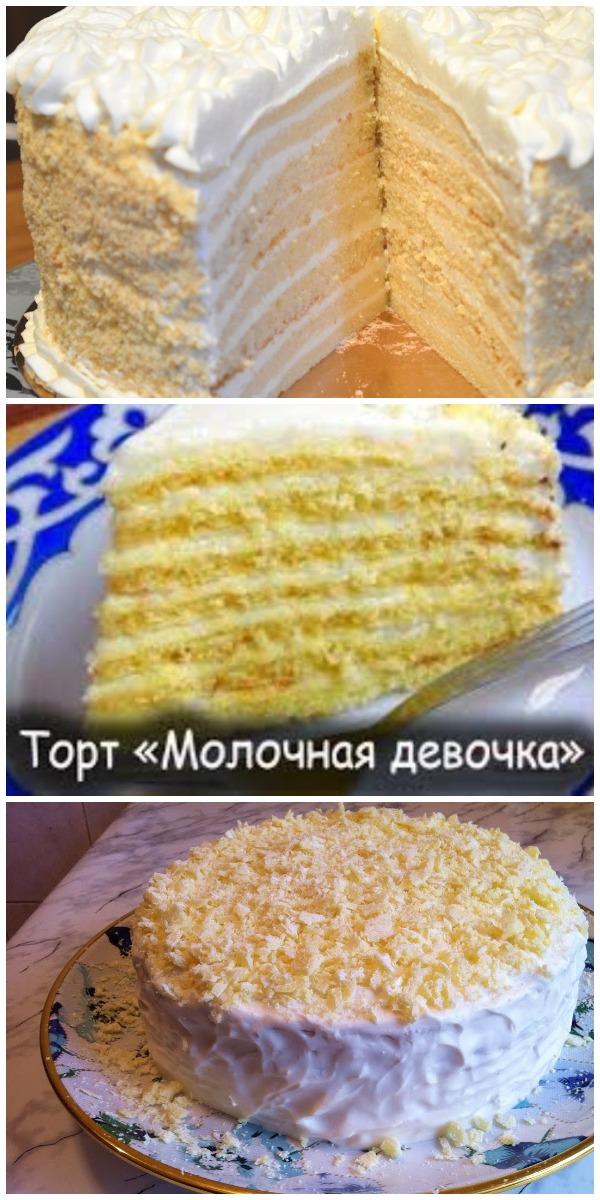ЛЮБИМЫЙ РЕЦЕПТ! Торт «Milchmädchen» («Молочная девочка»)