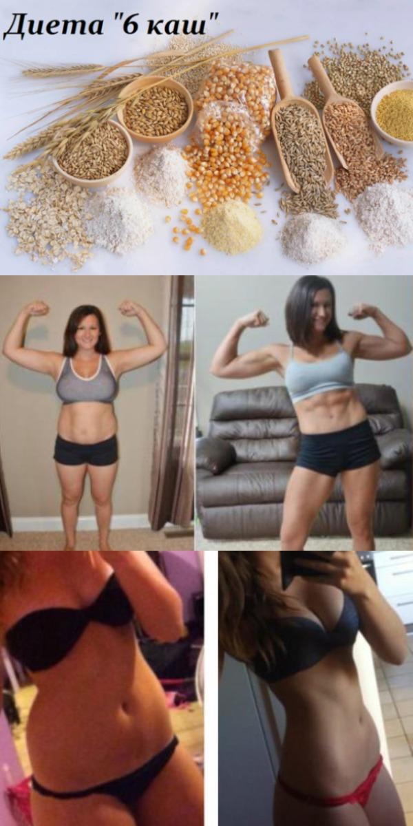 Каши для похудения 6 кг ушли за неделю! Превосходная диета без мук голода.