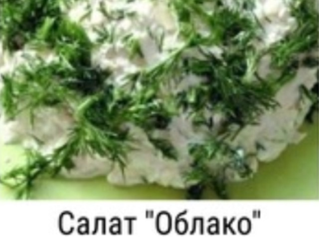"""Удивительно вкусный салат """"Облако"""""""