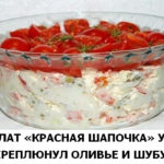 Салат «Красная шапочка» затмит оливье и мимозу! Вкусно!