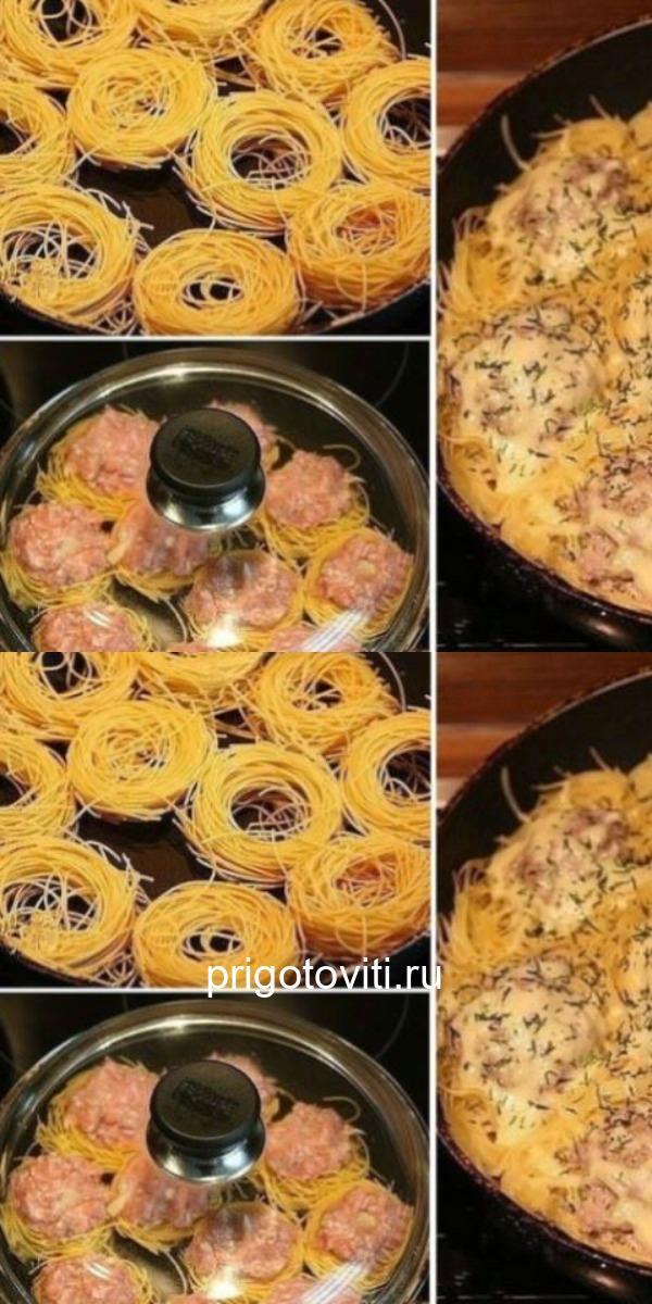 Гнезда с мясом - это быстро, просто и вкусно.