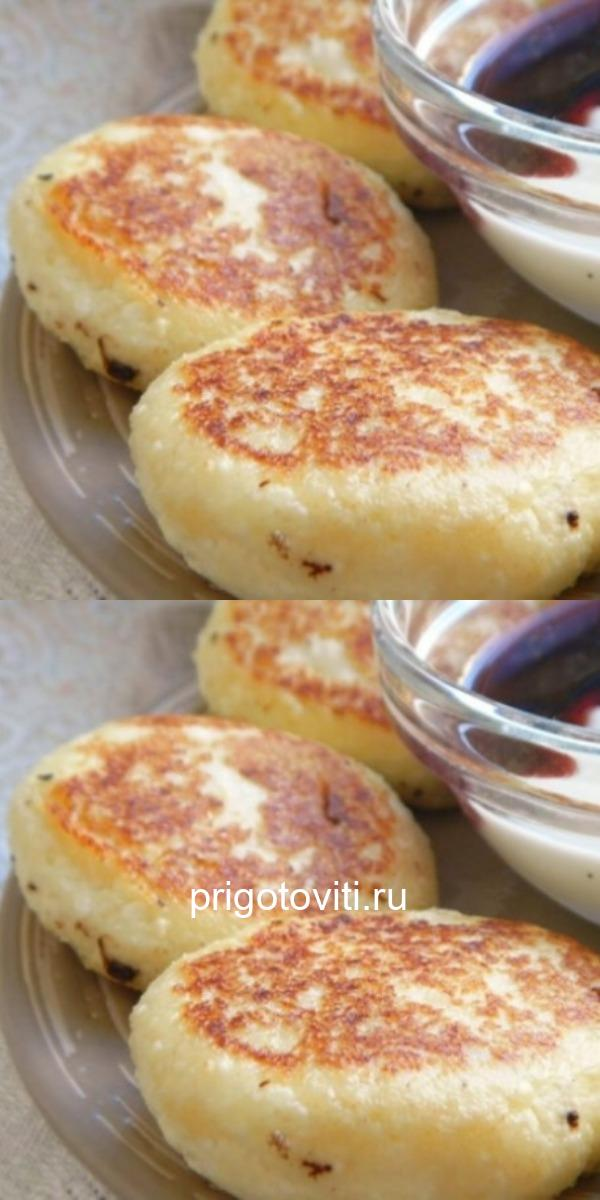 Сырники из творога как в садике: пошаговый рецепт.