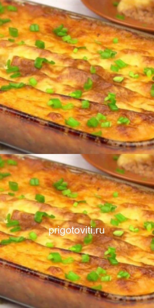 Такого пастушьего пирога с индейкой вы точно еще не ели. Изумительный вкус!