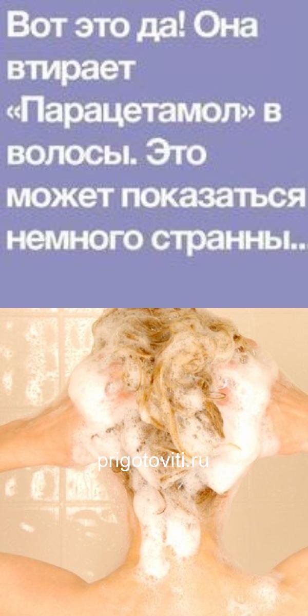 Она втирает «Парацетамол» в волосы. Это может показаться немного странным, но результат впечатляет!