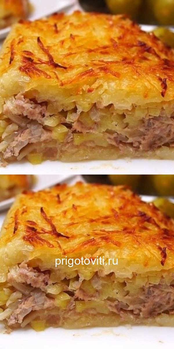 Аппетитная картофельно-мясная запеканка - сытный вариант семейного ужина.