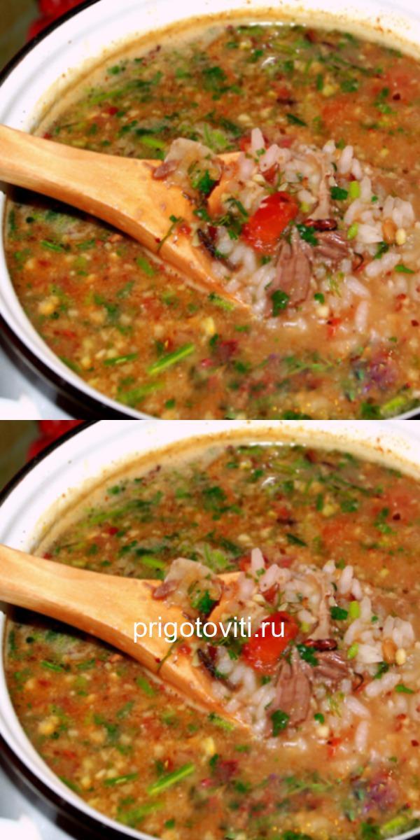 """Аппетитный, яркий, ароматный суп """"Харчо"""" из говядины с рисом – лучшего варианта, по-моему, и не найти!"""
