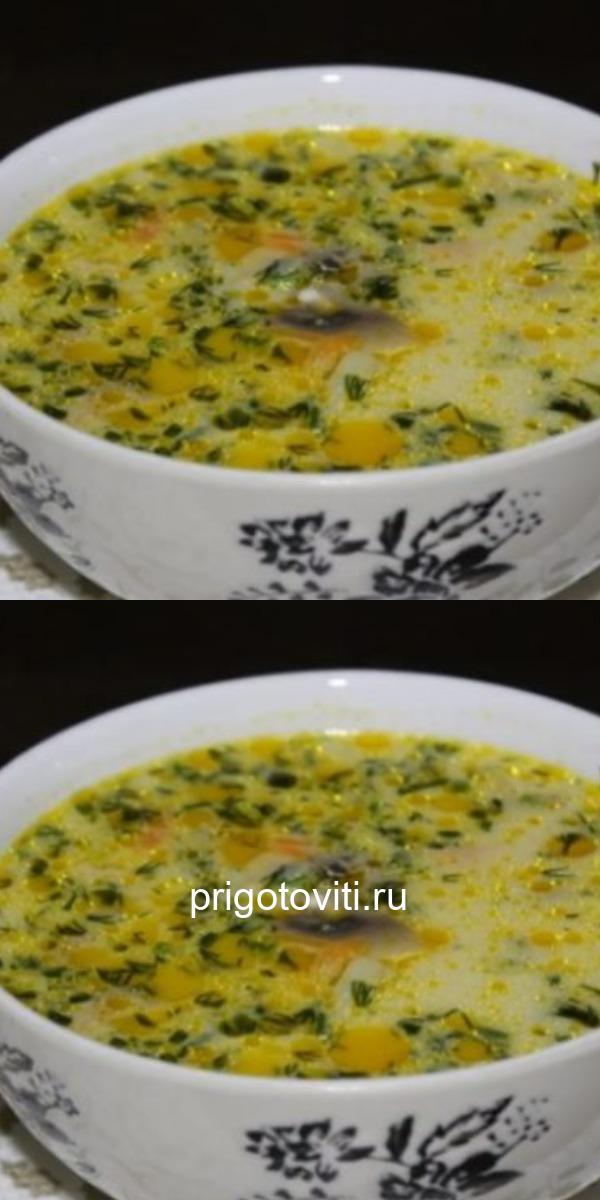 Ароматный грибной сливочный суп. Мало кого оставит равнодушным!