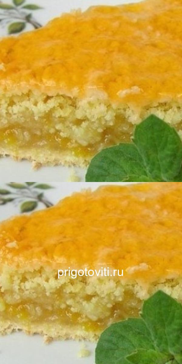 Изумительный десерт – лимонная королевская ватрушка, которая соберет за столом всю семью.