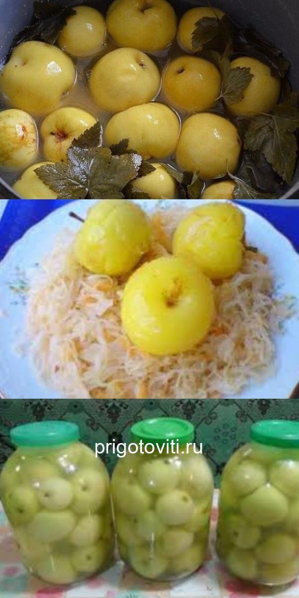 Отличная закуска с неповторимым вкусом - моченые яблоки. До зимы вряд ли достоят! Самые вкусные рецепты!