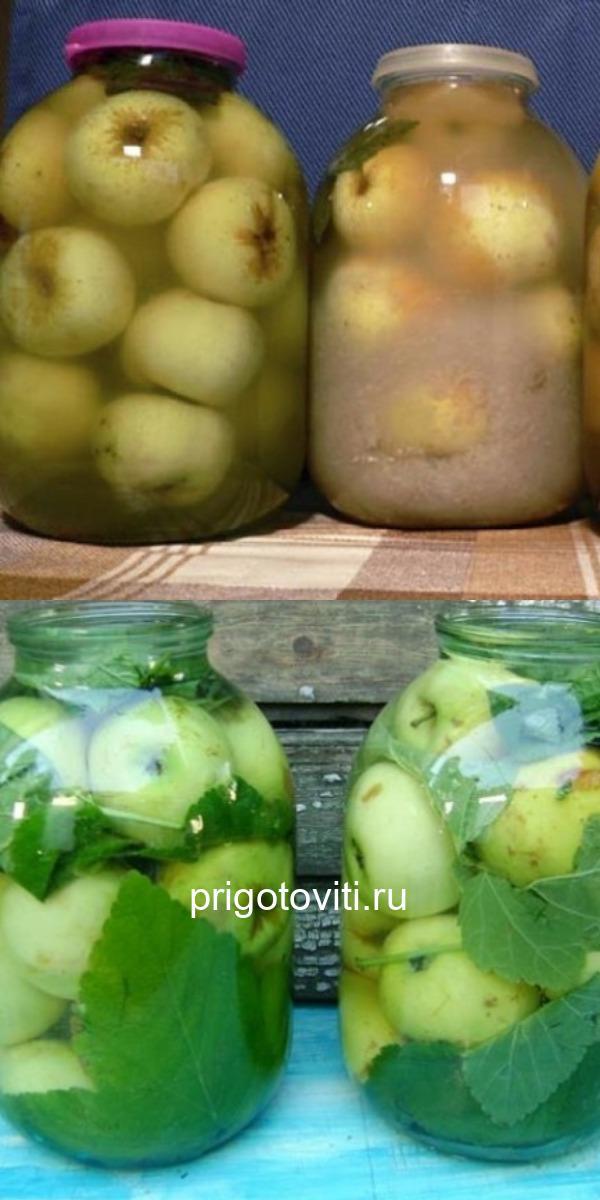 Вкусный и простой рецепт моченых яблок в банках, который понравится всем без исключения.
