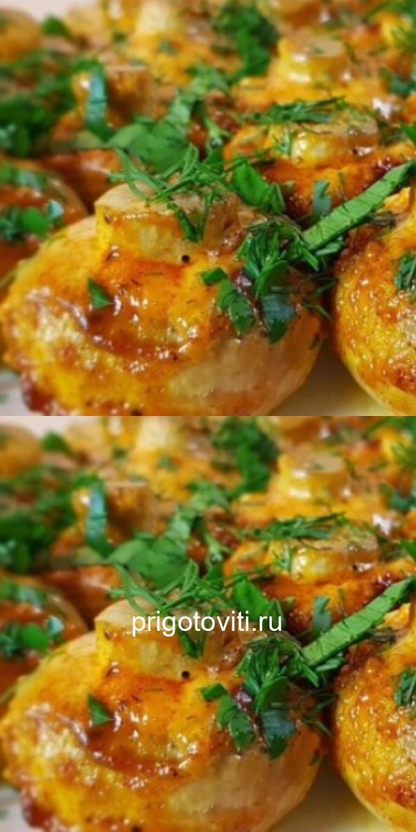 Золотые шампиньоны: обалденная закуска на праздничный стол!
