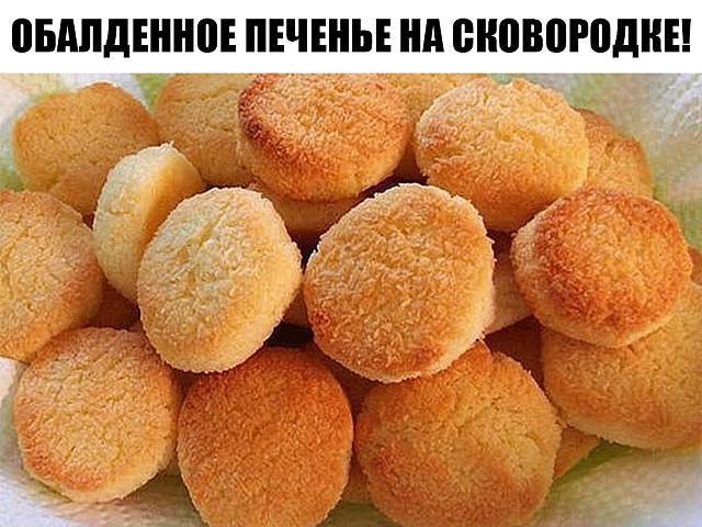 Обалденное печенье на сковородке! Легко, быстро и вкусно!