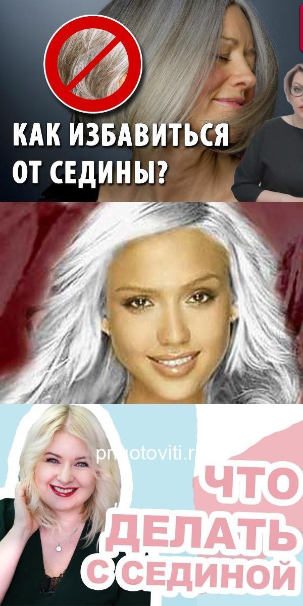 СЕДИНЫ НЕ БУДЕТ! - ОСТАНОВИТЕ ВРЕМЯ!