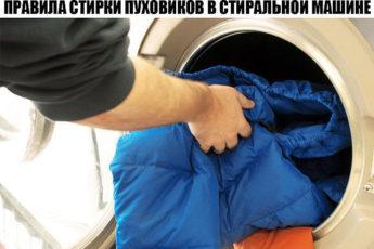 Правила стирки пуховиков в стиральной машине: 7 простых шагов.