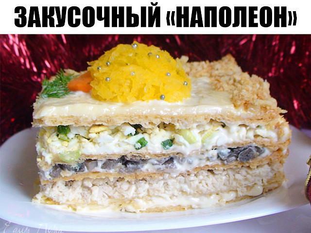Закусочный «Наполеон» Невероятно вкусный и простой рецепт!
