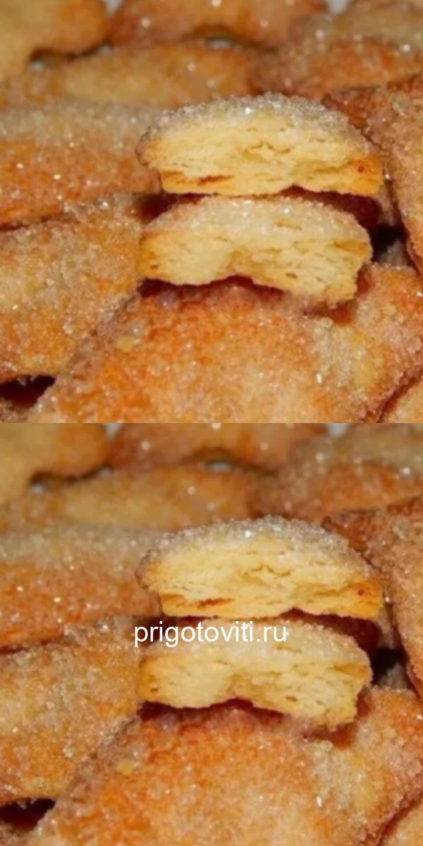 Это как семечки — остановиться невозможно, нежно хрустящее, воздушное и очень вкусное печенье на пиве.