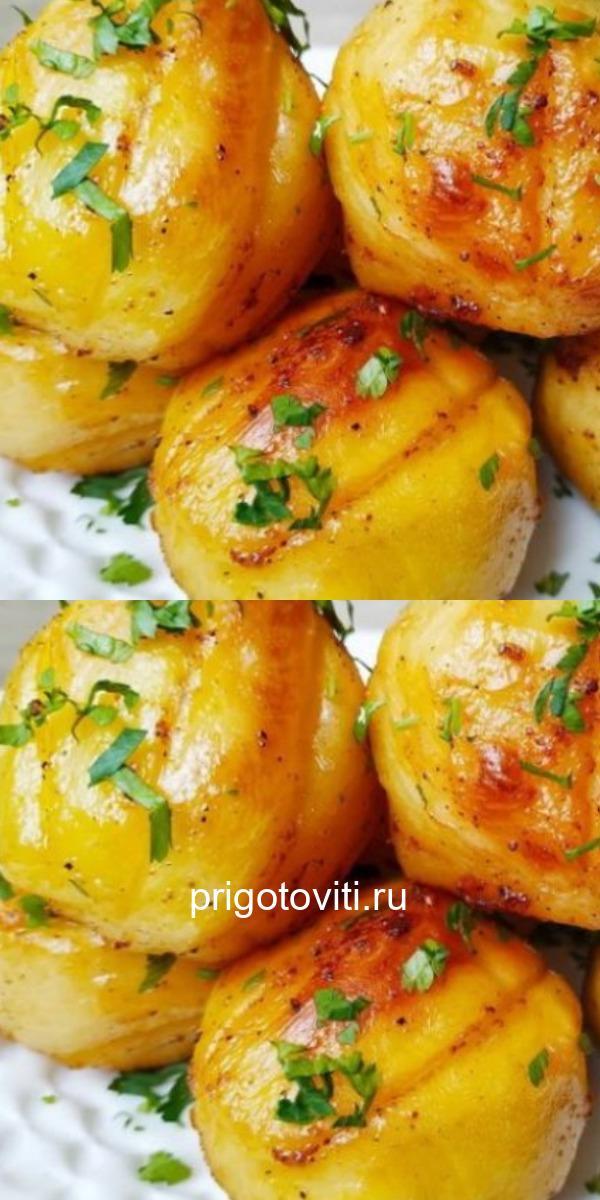 Изумительно вкусный картофель в духовке.