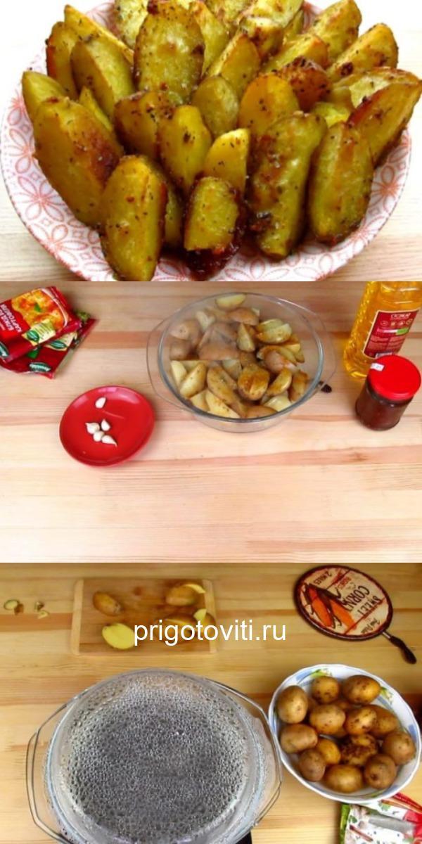 Картофель по селянски в духовке, славится непревзойденным вкусом и легкостью в приготовлении.