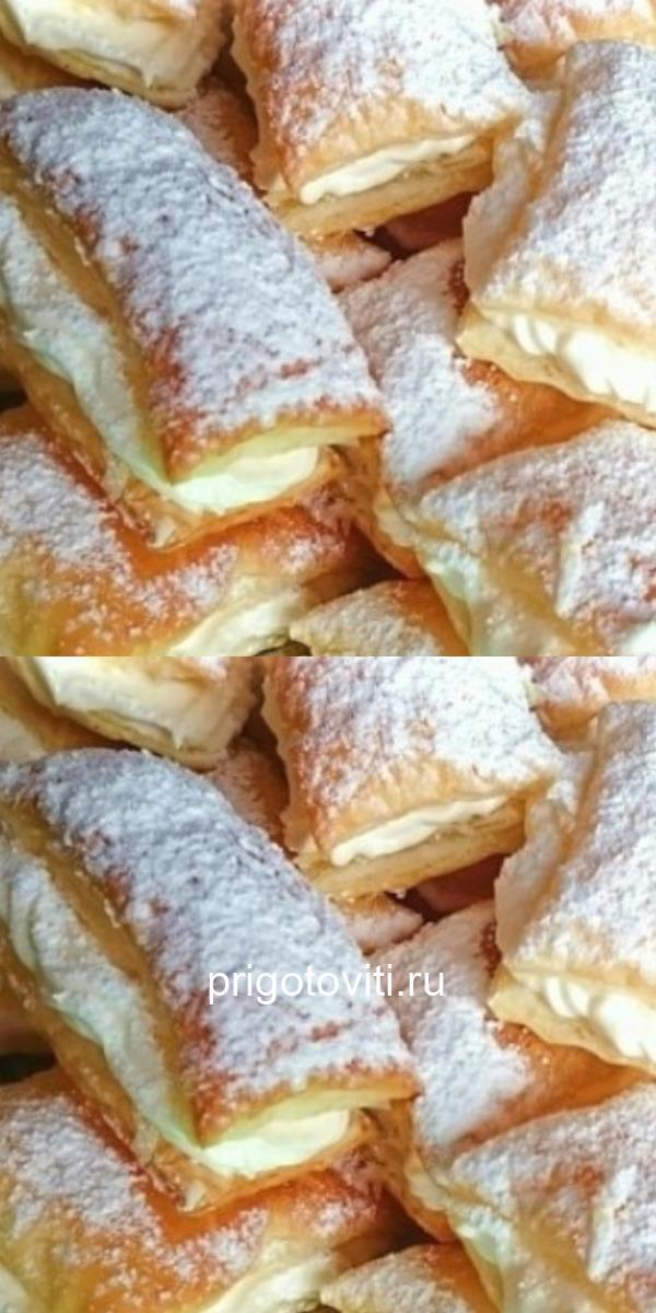 Легкие и воздушные пирожные «Наполеончики». Такие пирожные готовятся очень быстро и получаются необычайно вкусными!