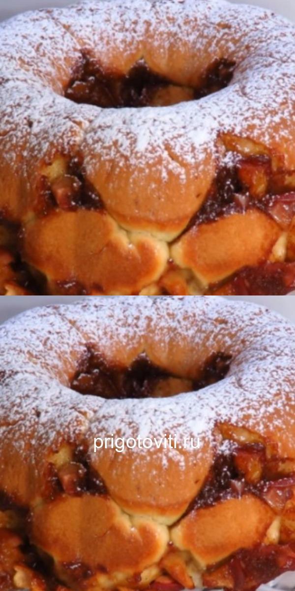 Необычный яблочный пирог: его даже не надо резать, можно просто отламывать булочки.