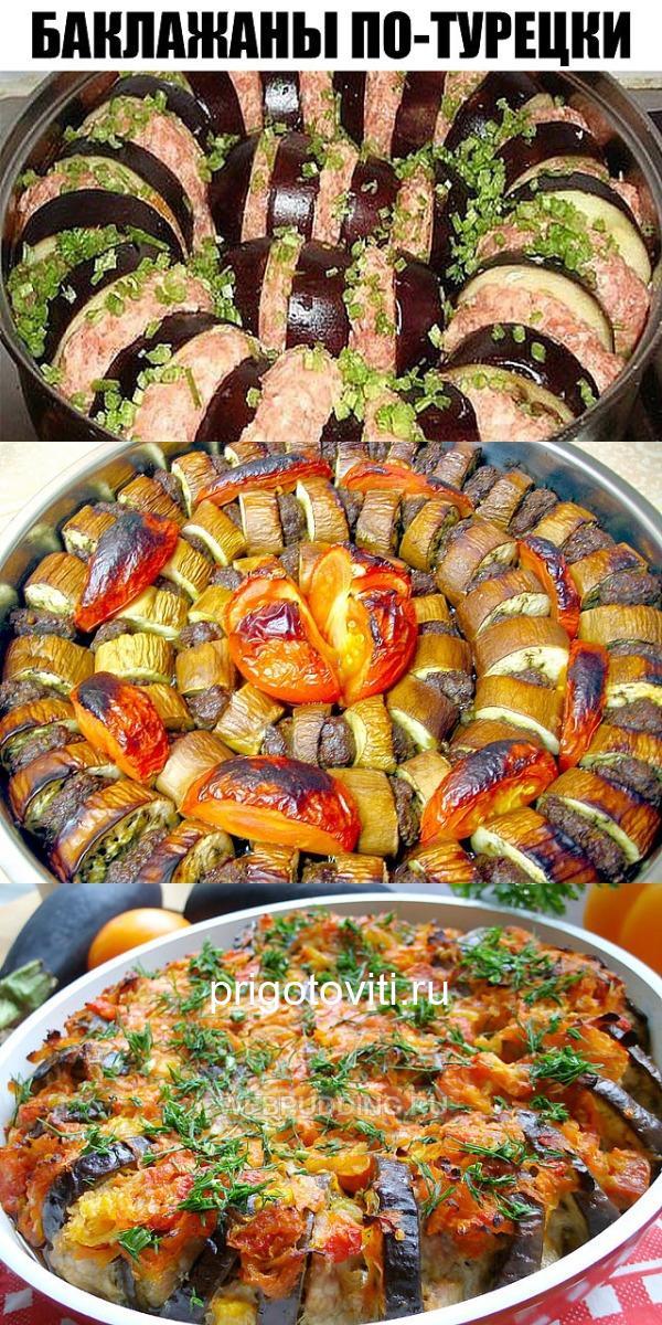 Баклажаны по-турецки — очень вкусное и аппетитное блюдо. Готовится просто и быстро.