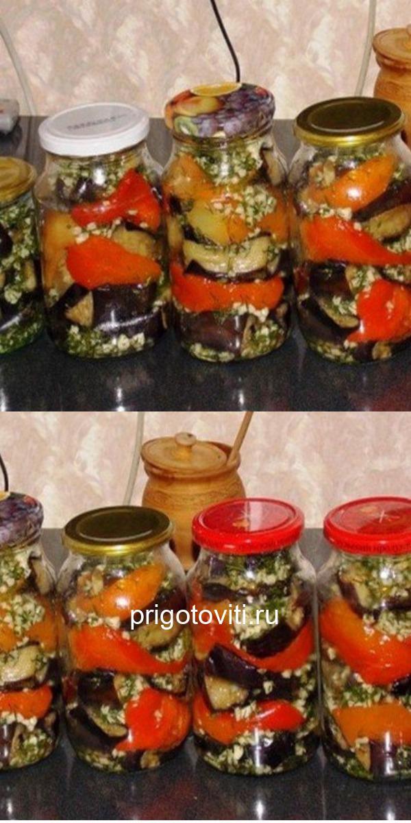 Баклажаны с болгарским перцем чесноком и зеленью укропа