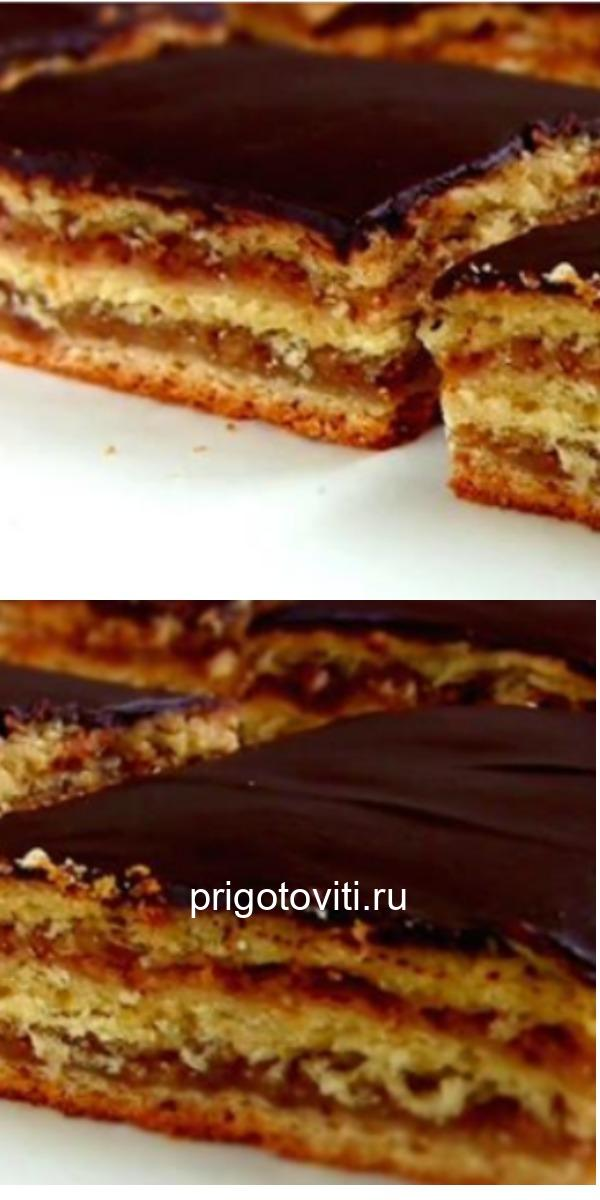 Вкуснейший пирог «Жербо». Готовится очень просто