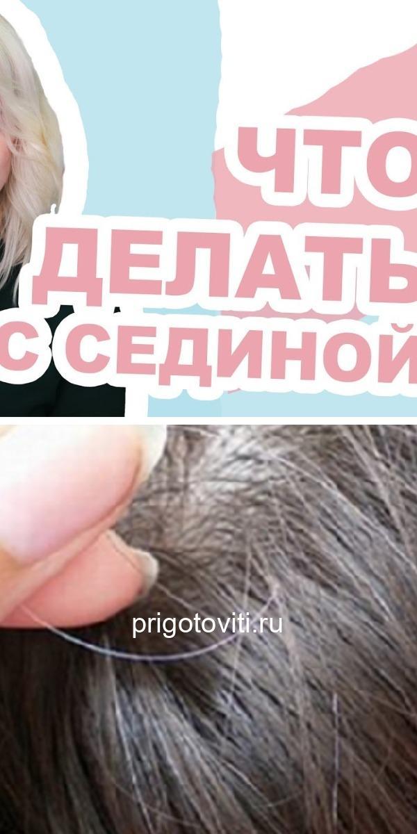 Я попробовала это средство на моей 62-летней маме, и у нее больше нет седых волос! Это очень дешево и просто!