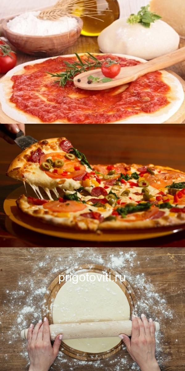 Рецепт тонкого и мягкого теста для пиццы «Как в пиццерии».