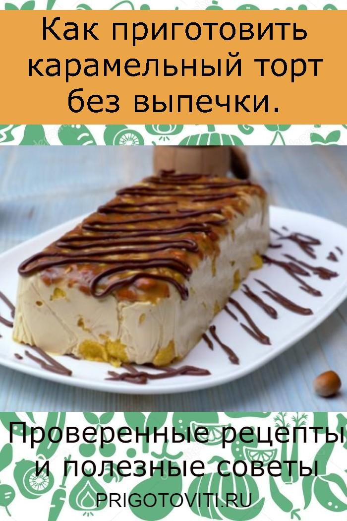 Как приготовить карамельный торт без выпечки.