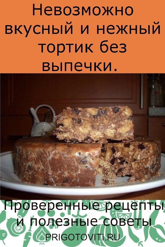 Невозможно вкусный и нежный тортик без выпечки.