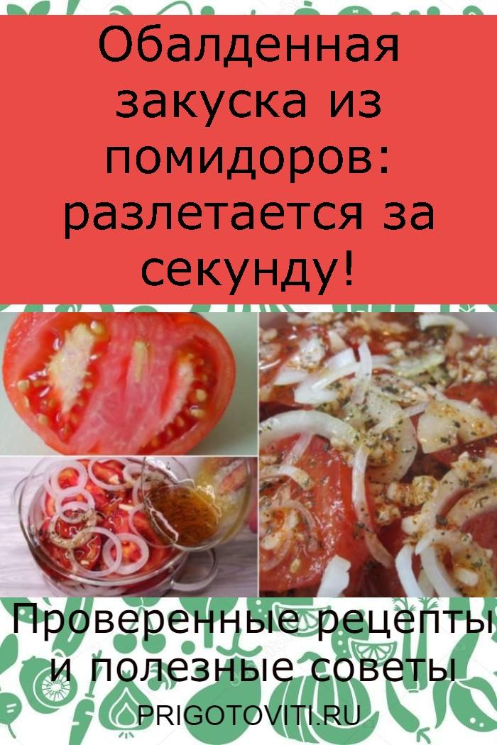 Обалденная закуска из помидоров: разлетается за секунду!