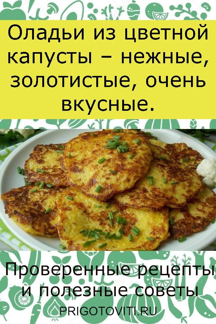 Оладьи из цветной капусты – нежные, золотистые, очень вкусные.